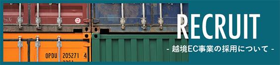 RECRUIT - 越境EC事業の採用について -